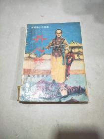 丹心录:台港澳小说名家(中、册)2本合售