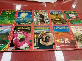 中国国家地理 2002年全套10本 (缺6.12月)
