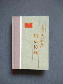 上海市文史研究馆馆员传略7