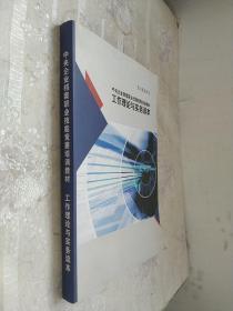中央企业档案职业技能竞赛培训教材工作理论与实务读本