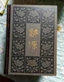 词源 1-4 册