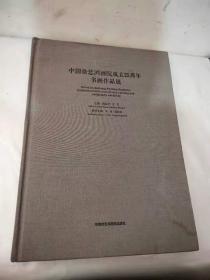 中国徐悲鸿画院成立25周年书画作品展