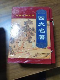 中国古典文学 四大名著