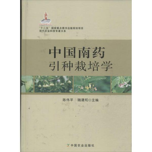 现代农业科技专著大系:中国南药引种栽培学