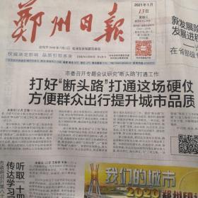 郑州日报2021年1月13日