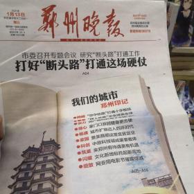 郑州晚报2021年1月13日