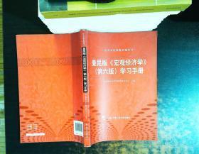 曼昆版《宏观经济学》(第六版)学习手册【内页书侧有划线笔记】
