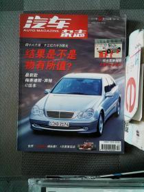 汽车杂志 2000.5