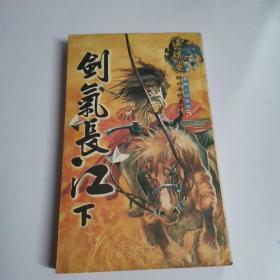 温瑞安神州奇侠系列—剑气长江下册