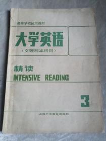 包邮 老教材 大学英语精读3