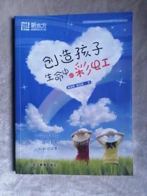 包邮 新东方:创造孩子生命中的彩虹
