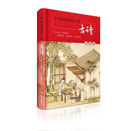 中华经典诵读工程-古诗
