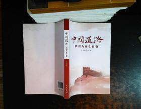 中国道路:我们为什么自信。