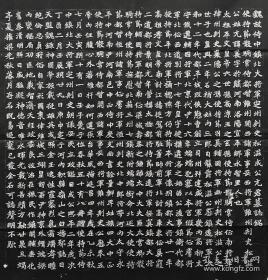 北魏 元苌 墓志铭拓片