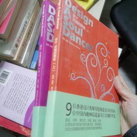 设计 灵魂的舞者(上下全两册)