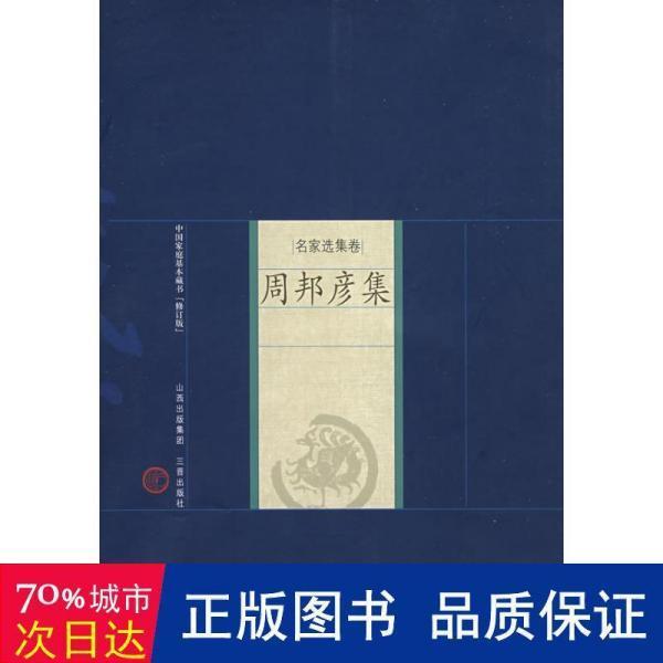 新版家庭藏书-名家选集卷-周邦彦集