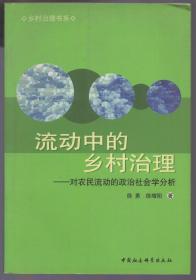 《流动中的乡村治理:对农民流动的政治社会学分析》【品如图】