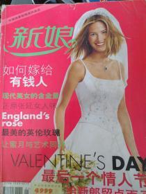 新娘2003第一期总第10期