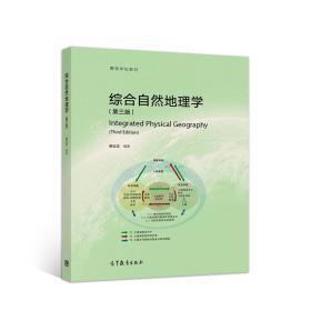 综合自然地理学(第3版)