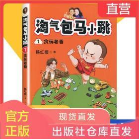 淘气包马小跳1贪玩老爸文字版升级版单本单买新版彩绘版杨红樱系