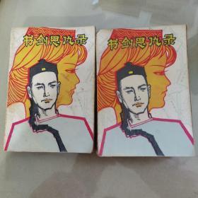 书剑恩仇录(共两集合售)