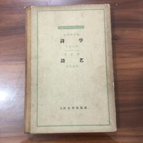 外国古典文艺理论丛书《诗学 诗艺》62年一版一印精装本。