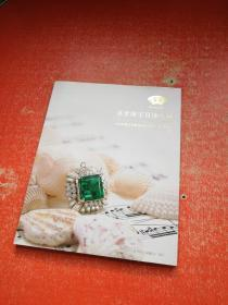 2015北京荣宝文物艺术品拍卖会(第78期)书法古董及工艺品、名贵珠宝首饰专场