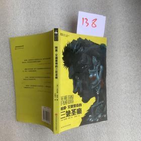 帕莫·艾德里奇的三处圣痕  菲利普迪克作品5卷(泰坦棋手,血钱博士,死亡迷局,倒数第二个真相,三处圣痕