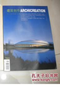 建筑创作【2010年第1期】