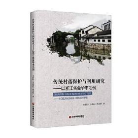 传统村落保护与利用研究--以浙江省金华市为例