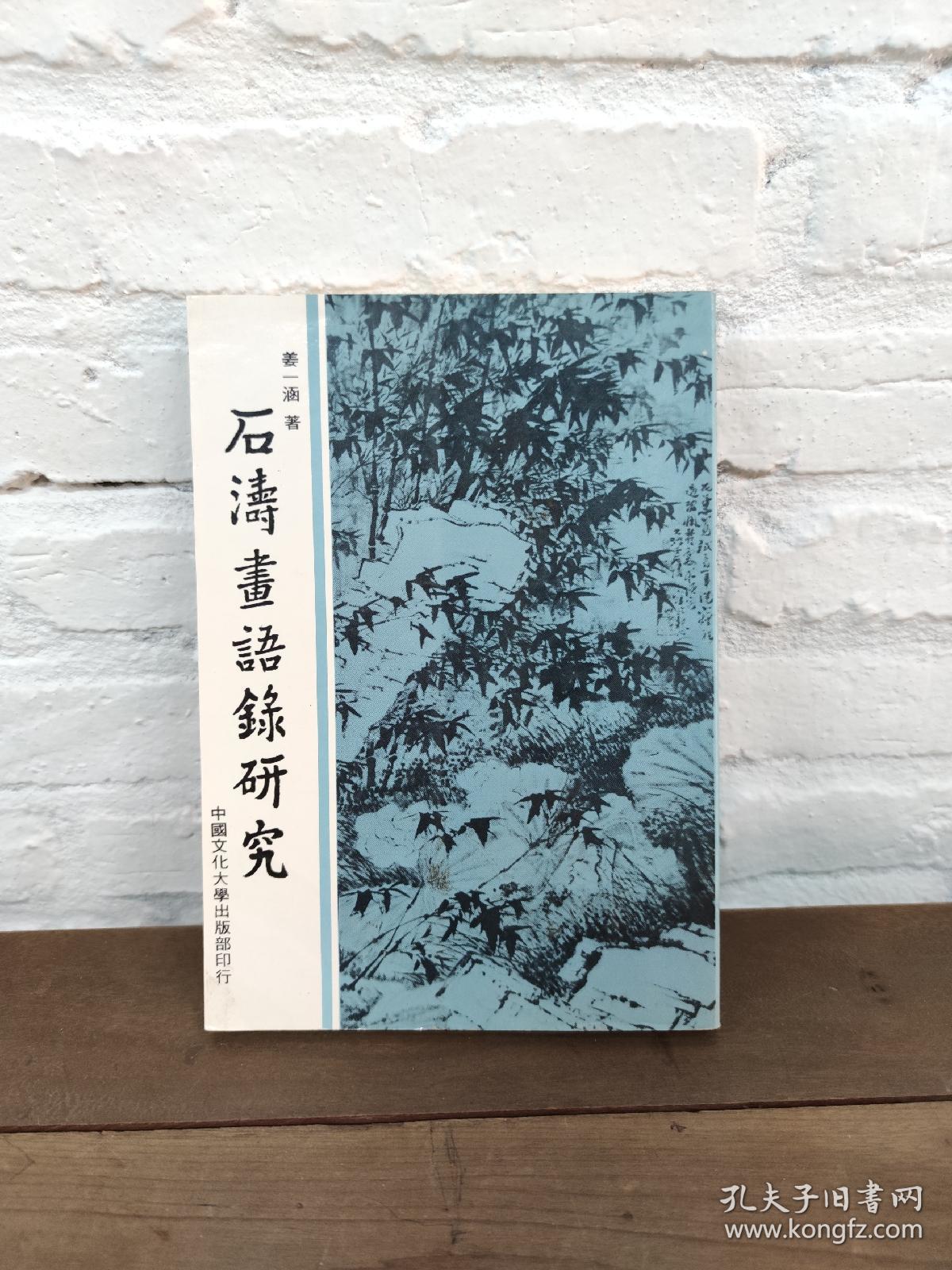 石涛话语录研究