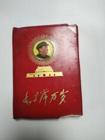 红宝书,毛主席万岁-1970年,内页多个毛林图片和诗词
