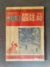 民国时期《蒋经国打虎记》