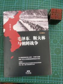 毛泽东、斯大林与朝鲜战争(作者签名本)