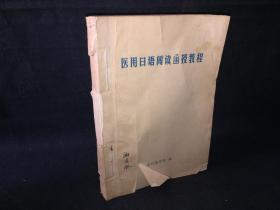 医用日语阅读函授教程