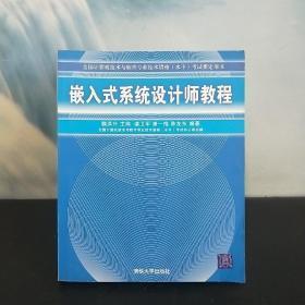 全国计算机技术与软件专业技术资格(水平)考试指定用书:嵌入式系统设计师教程: