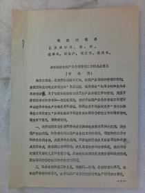 《辽宁省关于加强机械产品价格管理工作的几点意见》等2份  1971年  钉装