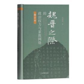 魏晋之际的政治权力与家族网络(修订本)