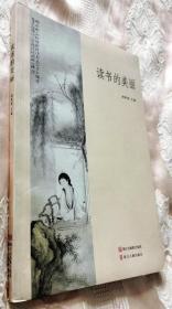 读书的美丽2010-4一版一印