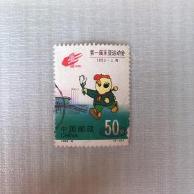 1993-6(2-2)J《第一届东亚运动会》信销票 邮票