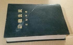 民法总论  政法学院馆藏书