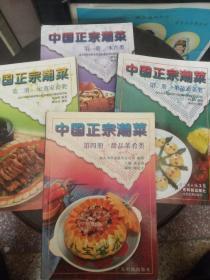 中国正宗潮菜:《水产类》  《家禽家畜类》   《果蔬素菜类》《甜品菜肴类》
