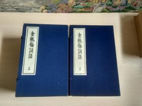 金瓶梅词话(全2函 21册)线装 宣纸印刷