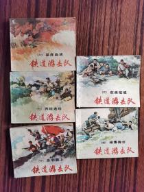 铁道游击队(一组五本)
