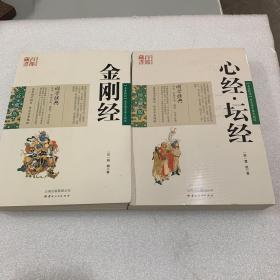 中国古典名著百部藏书:心经 坛经+金刚经(二本合售,全彩版,原价110元)
