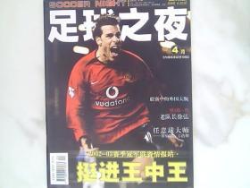 足球之夜 2003.4(总第50期)