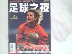 足球之夜2003年5月(总51期)