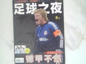 足球之夜2003年8月总第54期