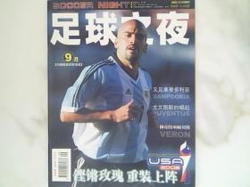 足球之夜2003第9期 总55期