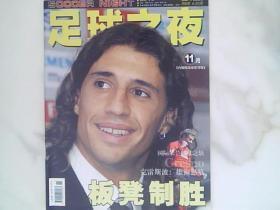 足球之夜2003.11总第57期